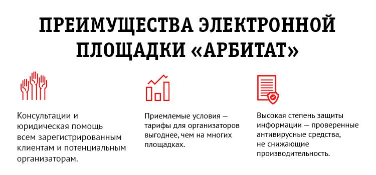 ЭТП «Арбитат»: особенности, информация о регистрации и аккредитации №1