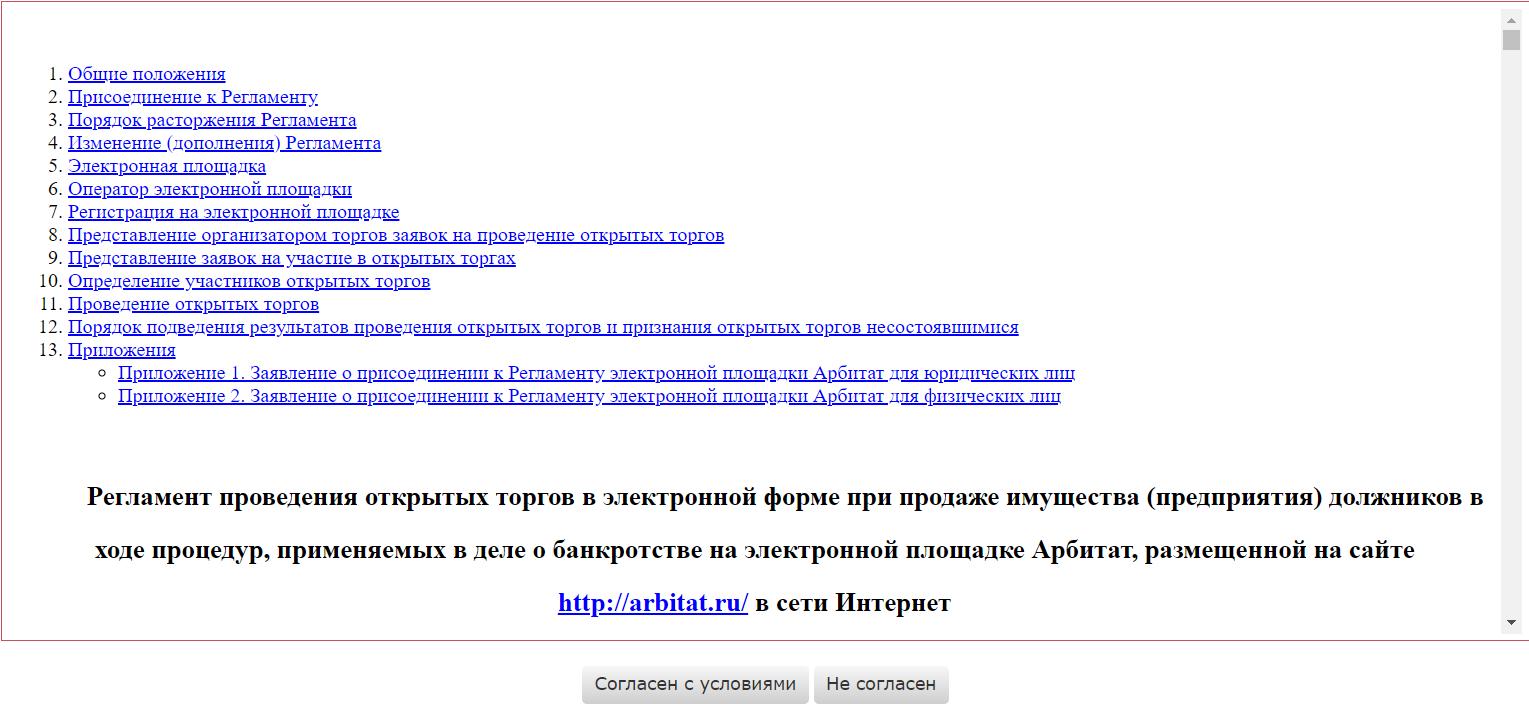 ЭТП «Арбитат»: особенности, информация о регистрации и аккредитации №3