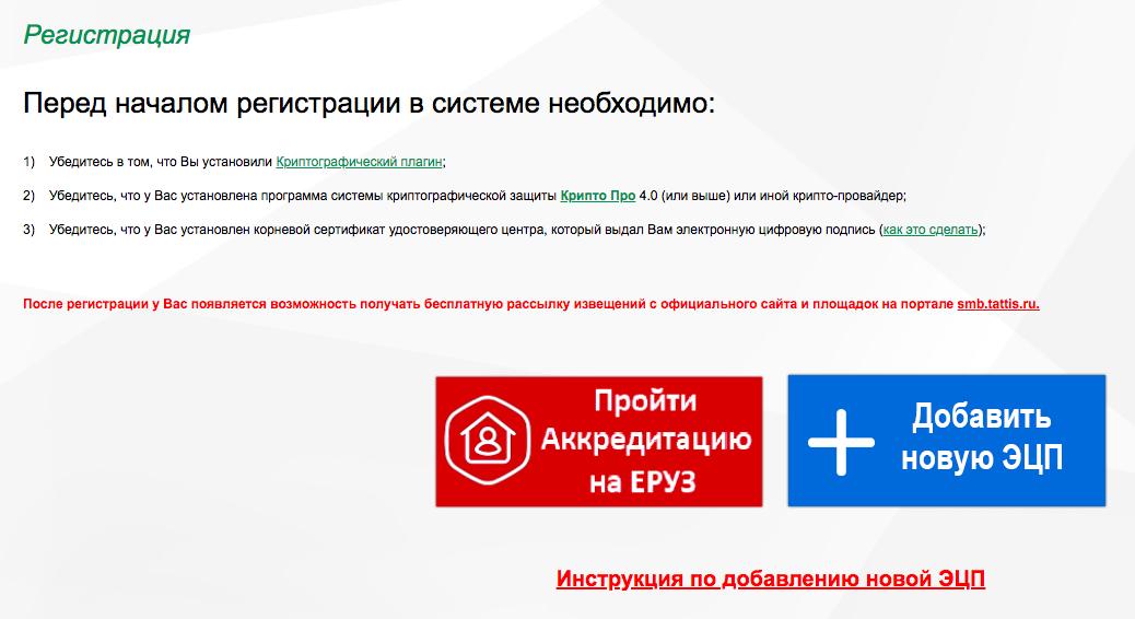 ЭТП «Заказ РФ»: особенности, помощь в аккредитации №2