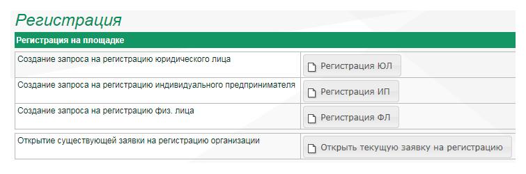 ЭТП «Заказ РФ»: особенности, помощь в аккредитации №3